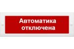 """Арсенал Безопасности Молния-24 """"Автоматика отключена"""""""