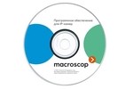 Macroscop Пакет расширения от MACROSCOP ML до MACROSCOP ST(х64)